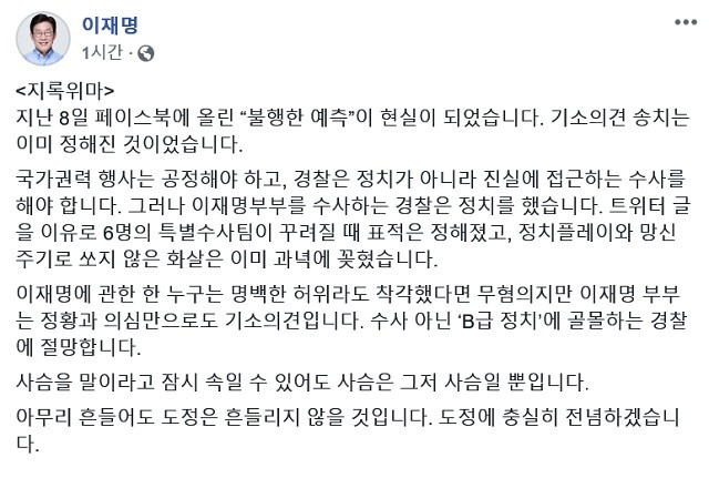 """이재명 """"경찰, 'B급 정치'에 골몰"""", 부인 김혜경 씨 수사 결과 '반발'"""