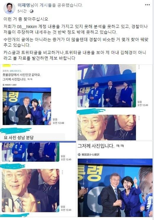 """코너 몰린 이재명 부부 """"누리꾼 수사대 자료 제보 도와달라""""호소"""