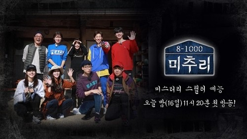 유재석 새 예능 SBS '미추리' 시청률 3.1% 출발…'국민 MC' 위상 되찾을까