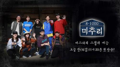 '미추리' 측 오늘(17일)오후5시, 첫 방송 이례적 재방송 편성해 방영