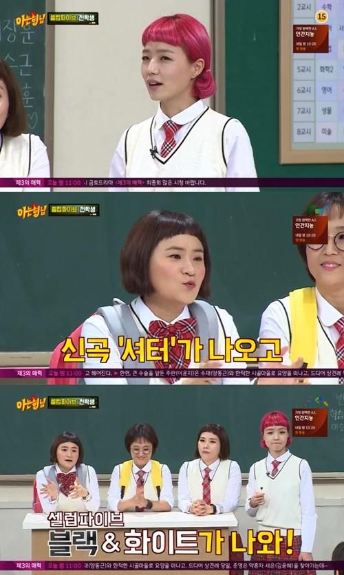 """김신영 """"신곡 '셔터'→셀럽파이브 유닛 블랙&화이트 결성""""(아는 형님)"""