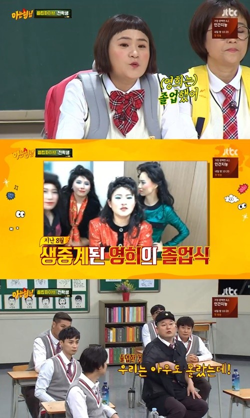 """'아는 형님' 신봉선 vs 강호동, 치열한 설전 """"오늘 나한테 찍힌거야"""""""