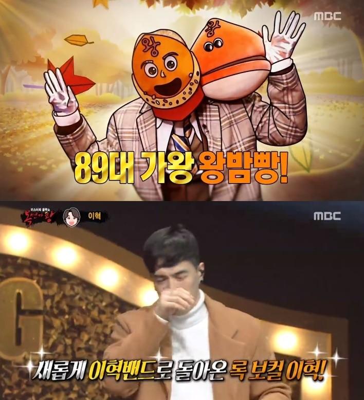 `복면가왕` 왕밤빵 3연승 성공…도깨비=노라조 출신 이혁