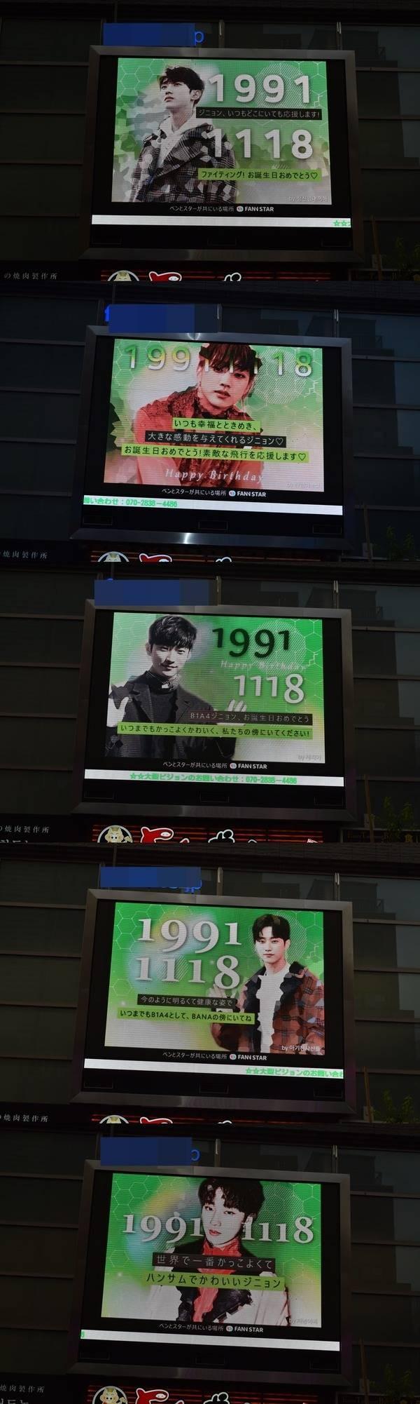 """""""생일 축하해""""…B1A4 진영, 생일 맞아 日서 전광판 상영"""