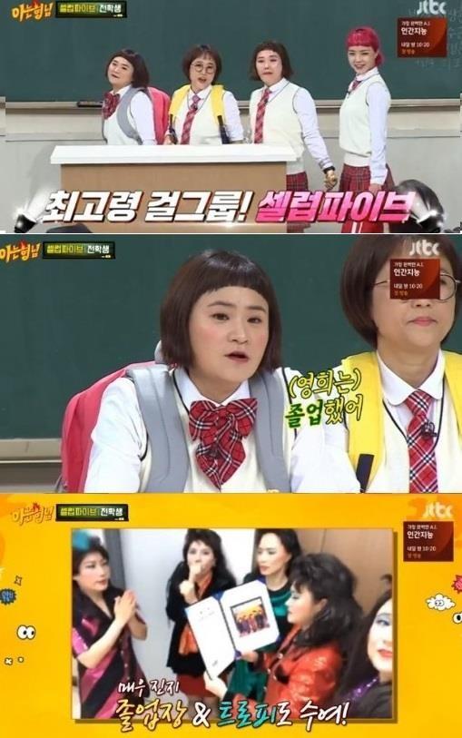 '아는형님' 셀럽파이브, 김영희 빠진 4인 체재로 개편된 이유는?