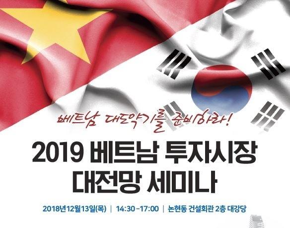 """""""베트남 대도약기를 준비하라"""" - 2019 베트남 투자시장 대전망 세미나"""
