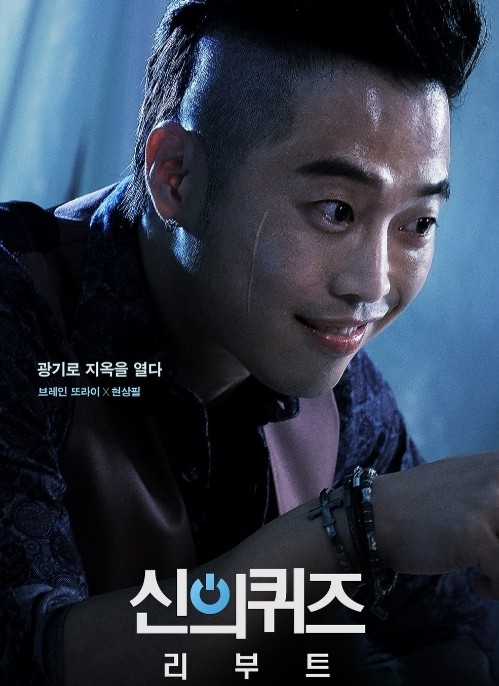 광기 어린 김재원… 첫 악역 변신 주목