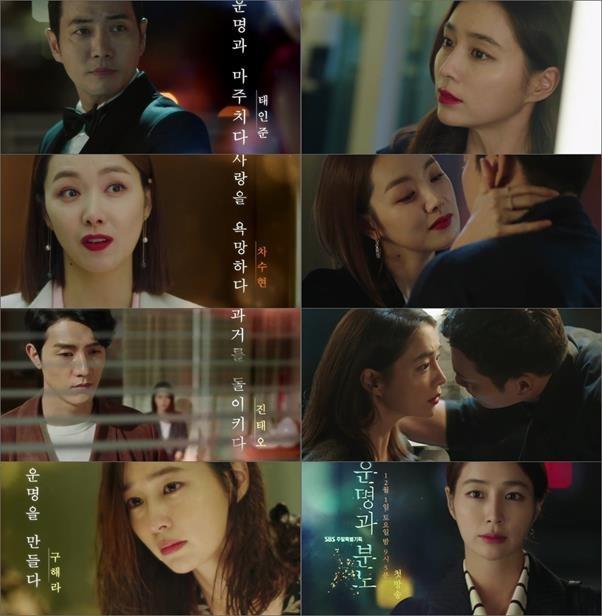 '운명과 분노' 주상욱-이민정-소이현-이기우, 엇갈리는 사랑과 욕망…두번째 티저 공개