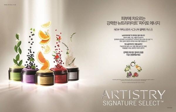 한국암웨이, '아티스트리 시그니처 셀렉트 마스크' 5종 20일 선보여
