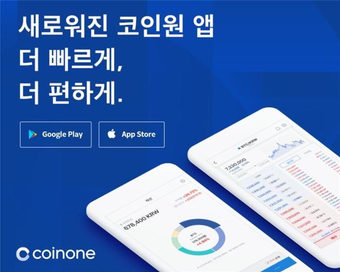 코인원, '모바일 앱 2.0' 출시