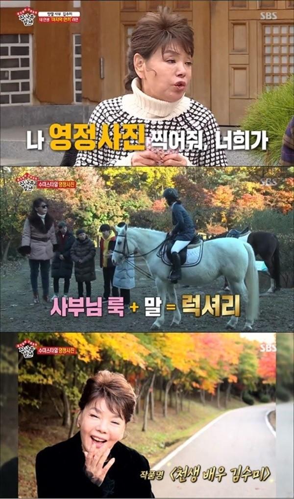 '집사부일체' 김수미, 말과 함께한 특별한 영정사진 촬영