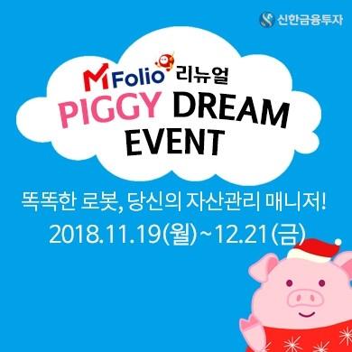 신한금융투자, 'PIGGY DREAM' 이벤트 실시