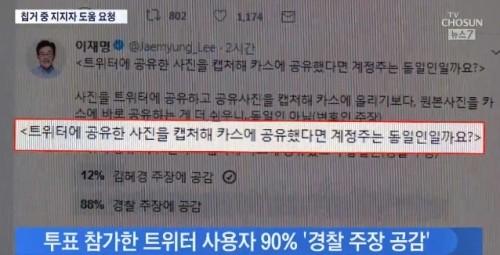 이재명 기자회견은 트위터 투표 결과 때문? 80% 이상 '경찰 주장'에 공감→위기 상황