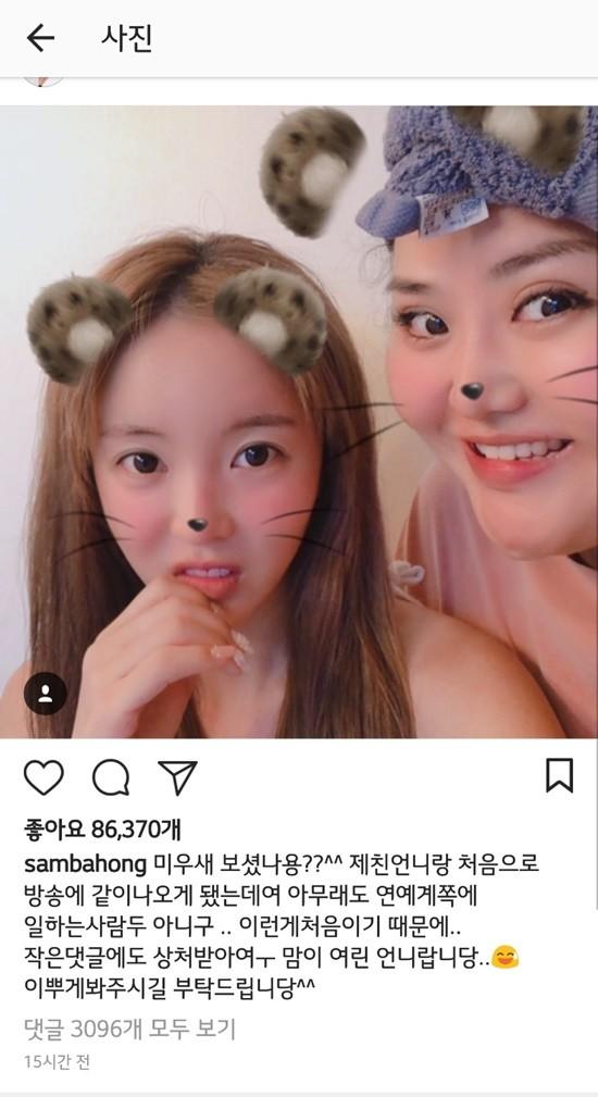 """'흥 자매' 홍진영, '실검 1위' 친언니와 찰칵…""""마음 여린 언니"""""""