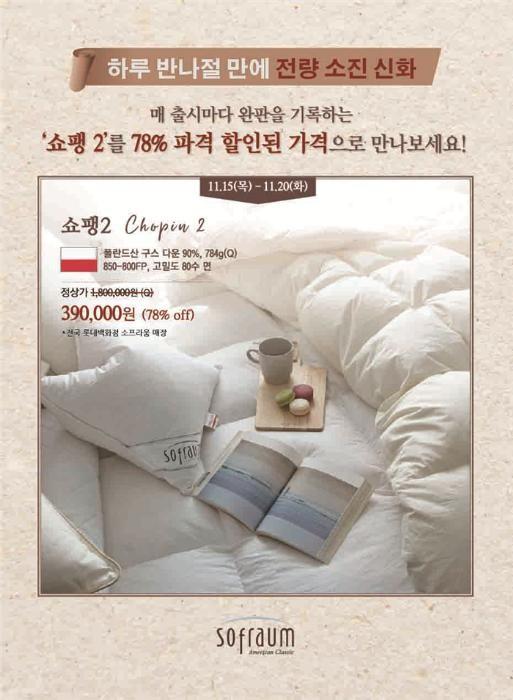 소프라움, 구스다운 이불 '쇼팽2' 3년 연속 조기 완판