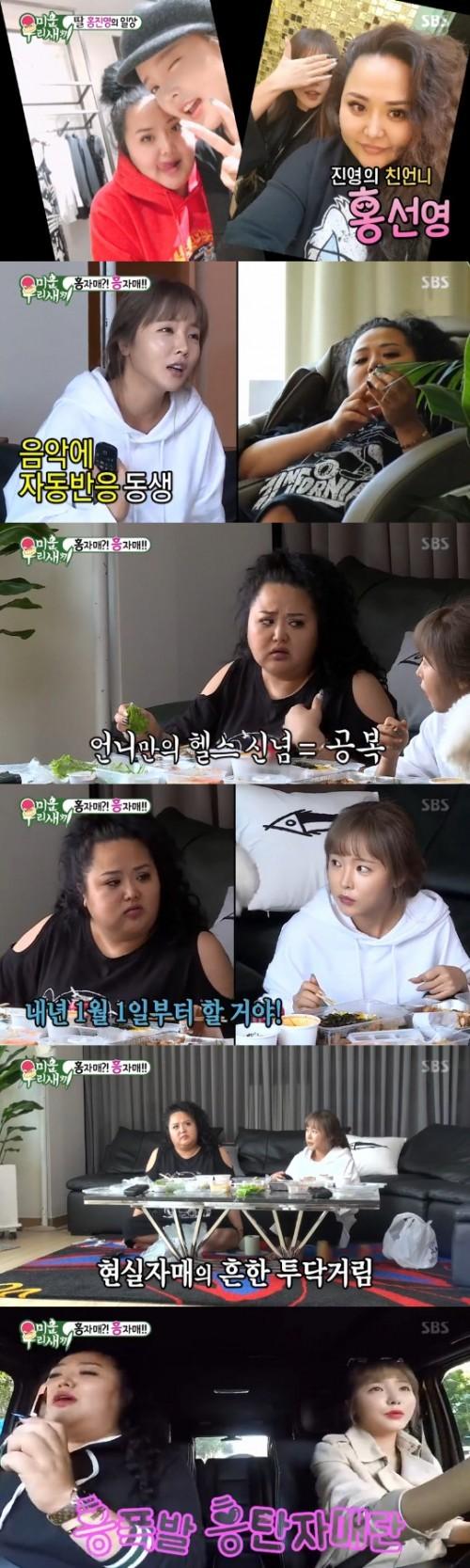 '미운우리새끼' 홍진영 언니 홍선영 등장으로 시청률 상승