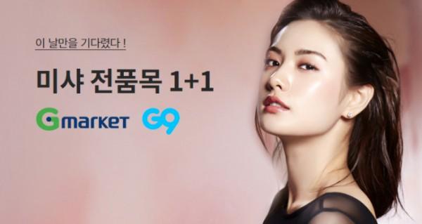 G마켓ㆍG9, 미샤 '전품목 1+1' 프로모션 진행