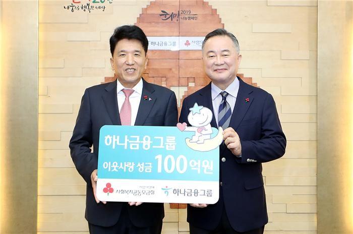 하나금융, 사회복지공동모금회에 연말 이웃돕기 성금 100억원 전달