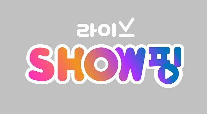 현대홈쇼핑, 모바일 쇼핑 콘텐츠 차별화…'SHOW핑 Live' 론칭