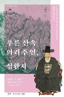 2018 경기천년 기념 특별전 《푸른 산속 의리주인, 심환지》
