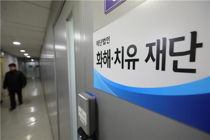 화해·치유재단 출연금 10억엔은 어디로?