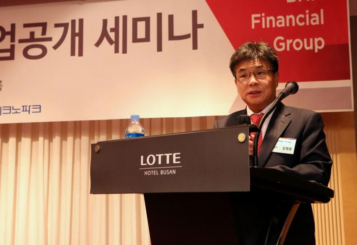한국거래소-BNK투자증권 부산서 유망 중소·벤처기업 자금조달 세미나 개최