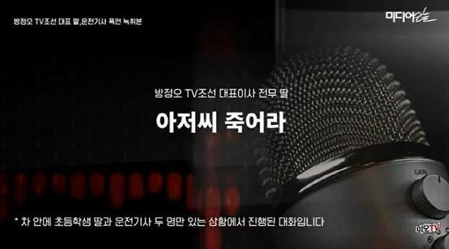 조선일보 사장 손녀 갑질 논란...운전기사 폭언 파문