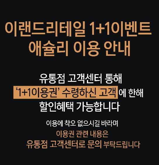 """""""첫눈 오는 날, 애슐리·자연별곡 1 1 가즈아""""···수령방법은?"""