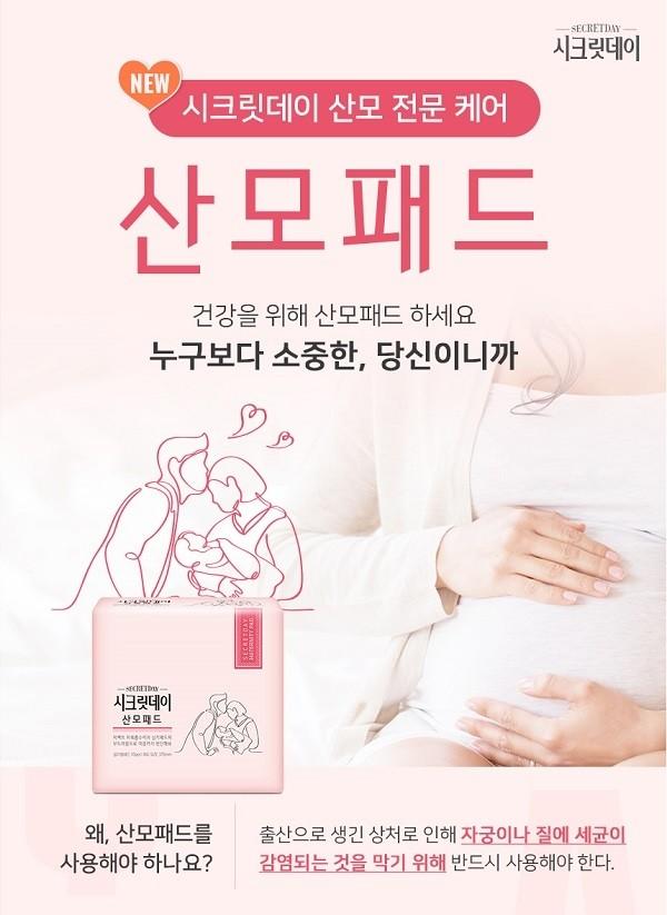 시크릿데이, 출산 산모 위한 생리대 신제품 'NEW 산모패드 케어 라인' 출시