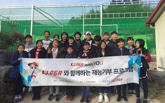 KLPGA with YOU, 슈퍼루키 최혜진 참여...재능기부