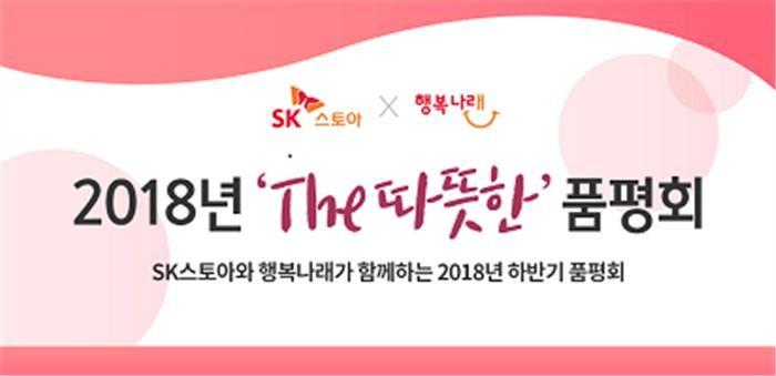 """SK스토아 """"사회적 기업 모여라""""…'The 따뜻한 품평회' 참가 기업 모집"""