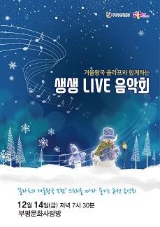 겨울왕국 올라프와 함께하는 <생생 LIVE 음악회>