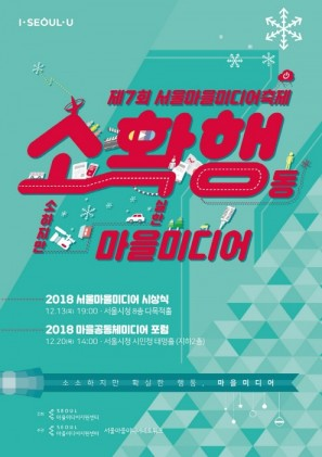 서울마을미디어축제 - 소확행: 소소하지만 확실한 행동, 마을미디어 2018