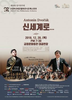 부산네오필하모닉오케스트라 제56회 정기연주회, 신세계로...