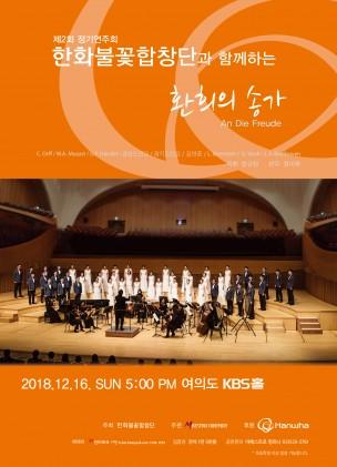 12월 16일한화불꽃합창단 제2회 정기연주회
