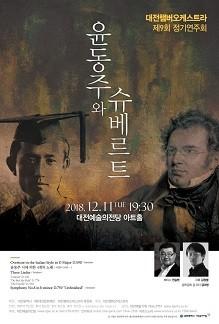 대전챔버오케스트라 제9회 정기연주회 (대관공연)