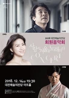 2018 회원음악회 <사랑의 겨울을 노래하다>(기획공연)