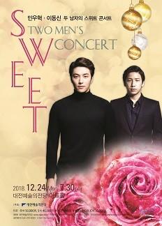 두 남자의 <스위트 콘서트> 기획공연