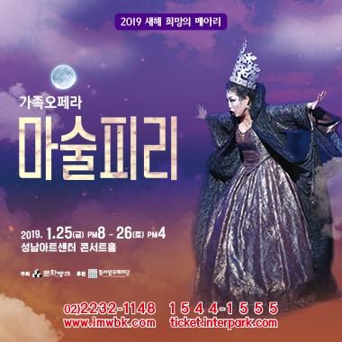 2019 신년 가족 오페라 마술피리
