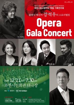 오페라 갈라 콘서트 과천시립교향악단 특별 기획 연주회