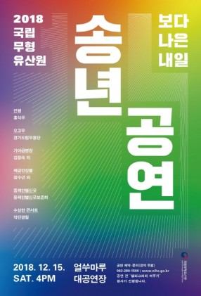 국립무형유산원 송년공연 '보다 나은 내일' 2018