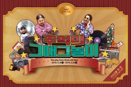 한국민속촌 '추억의 그때 그 놀이' 2018