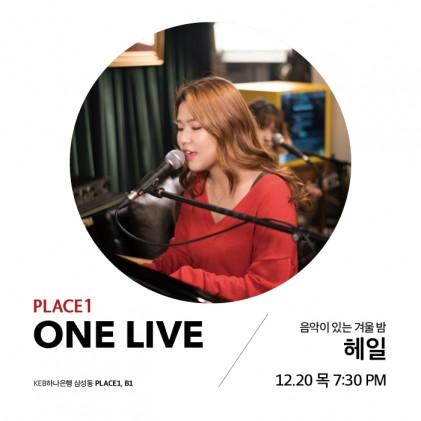 PLACE1 <ONE LIVE #6> 음악이 있는 겨울 밤