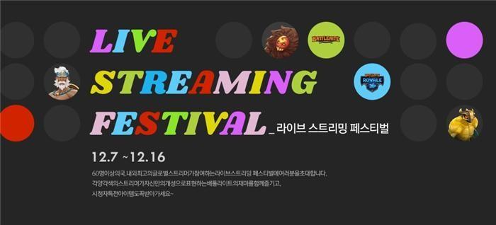 넥슨 '배틀라이트', '라이브 스트리밍 페스티벌' 개최