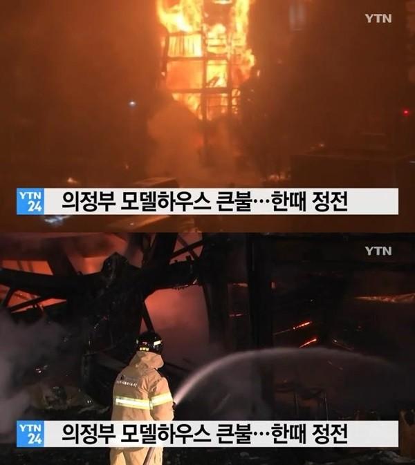 """의정부 모델하우스 화재, 주민 긴급 대피 """"건물 5층 높이 불기둥…아수라장"""""""