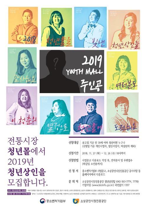 소진공, 신규 청년몰 청년상인 모집