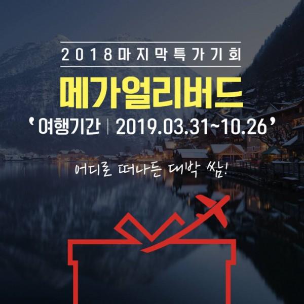 티웨이항공, '2018 마지막 특가' 메가얼리버드 이벤트 실시…일본·괌 항공편이 4만2100원?