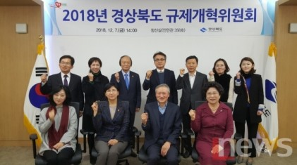 경북도, 2018년 규제개선 아이디어 공모 우수과제 14건 선정