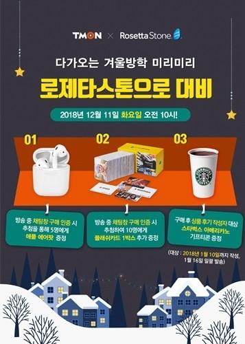 로제타스톤, 11일 화요일 티몬 '티비온' 라이브 첫방송 단독 특가 행사 진행