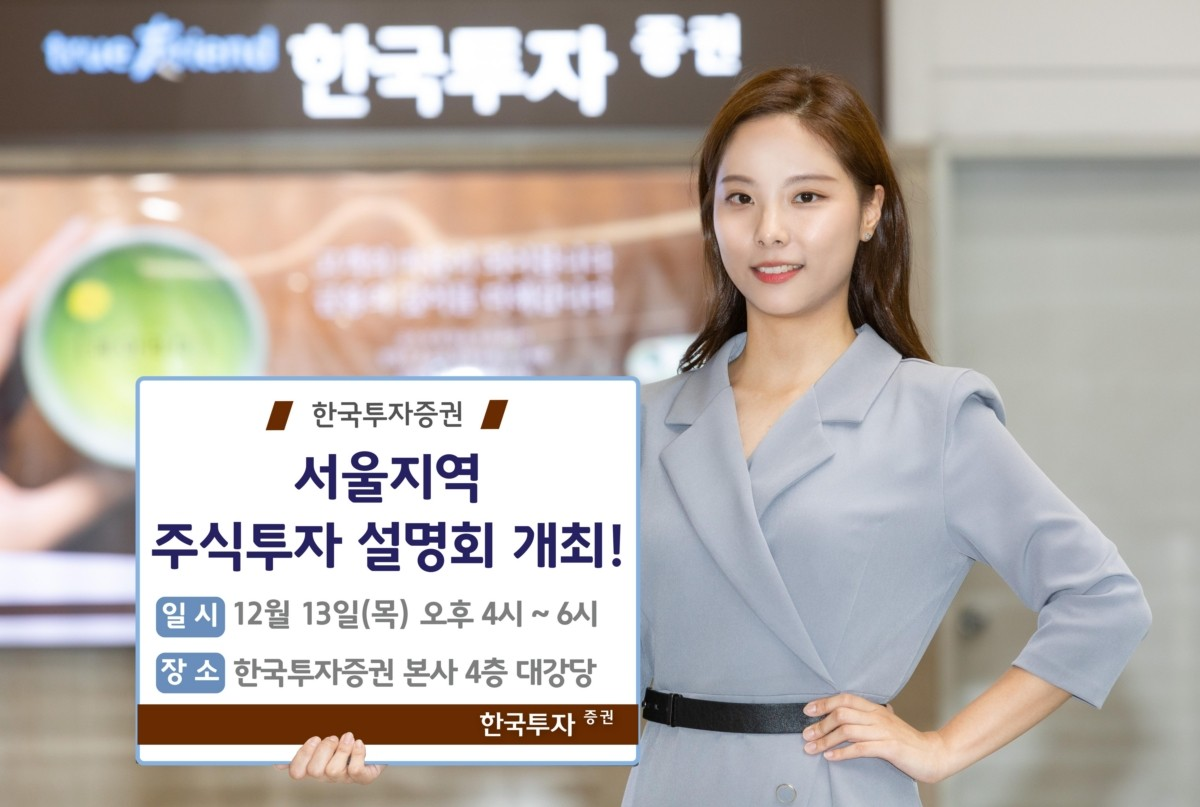 한국투자증권, '서울지역 주식투자 설명회' 개최